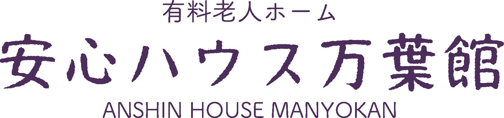 安心ハウス万葉館|トップケアの有料老人ホーム